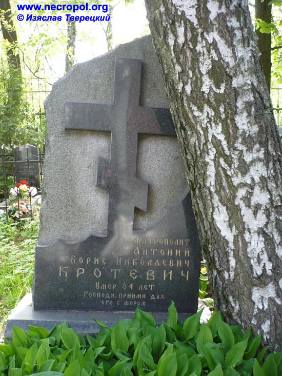 Могила митрополита Антония (Кротевича); фото Изяслава Тверецкого, май 2009 г.
