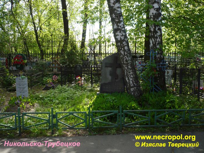 Некрополь в с. Никольско-Трубецкое, могила митрополита Антония (Кротевича); фото Изяслава Тверецкого, май 2009 г.