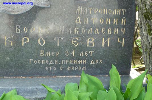 Надпись на памятнике на могиле митрополита Антония (Кротевича); фото Изяслава Тверецкого, май 2009 г.