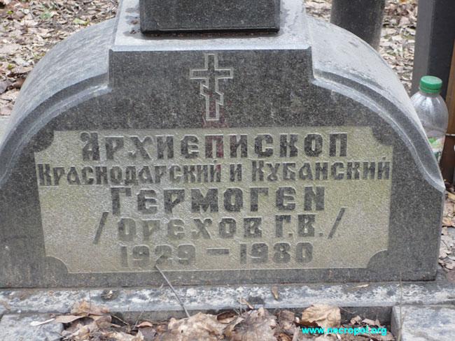 Надпись на памятнике на могиле архиепископа Гермогена (Орехова); фото Изяслава Тверецкого, апрель 2009 г.